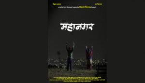 कोलकाता इन्टरनेसनल फिल्म फेस्टिभलमा 'महानगर'को वर्ल्ड प्रिमियर हुने