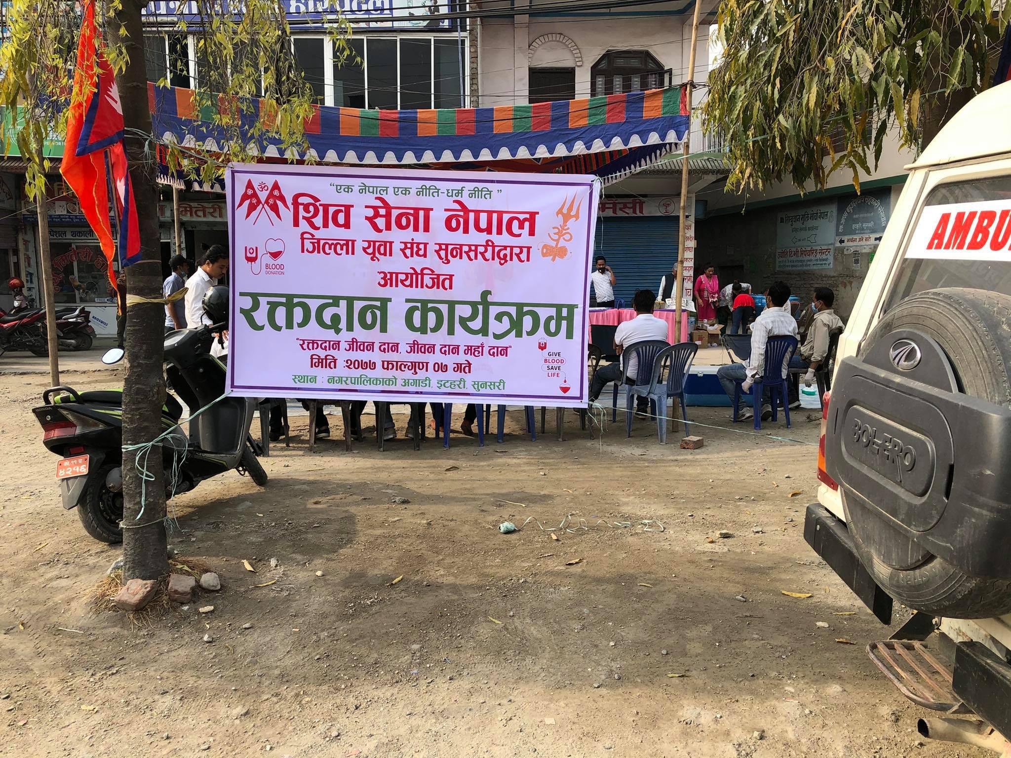 शिवसेना युवा संघ सुनसरी  द्वारा रक्तदान