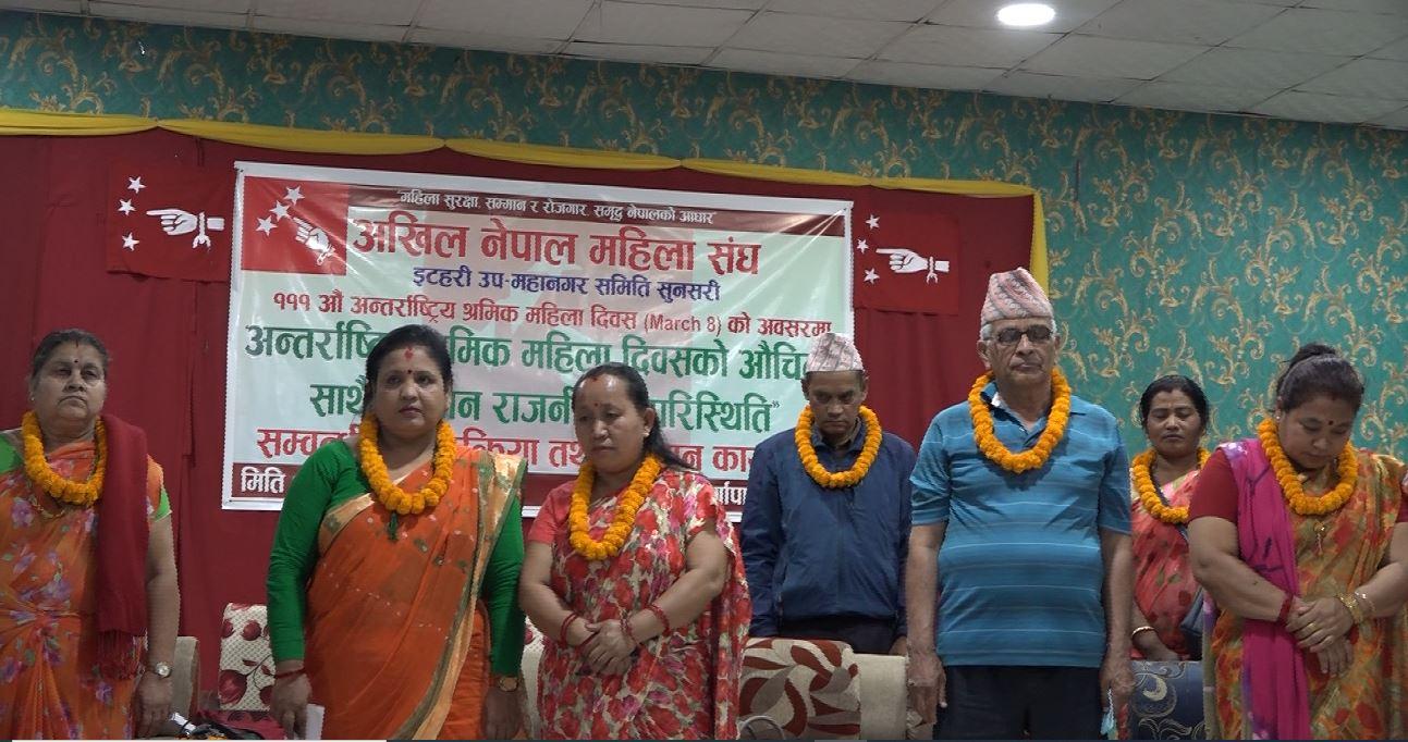 अखिल नेपाल महिला संघ इटहरीद्धारा अन्तर्राष्ट्रिय श्रमिक महिला दिवसमा अन्तरक्रिया