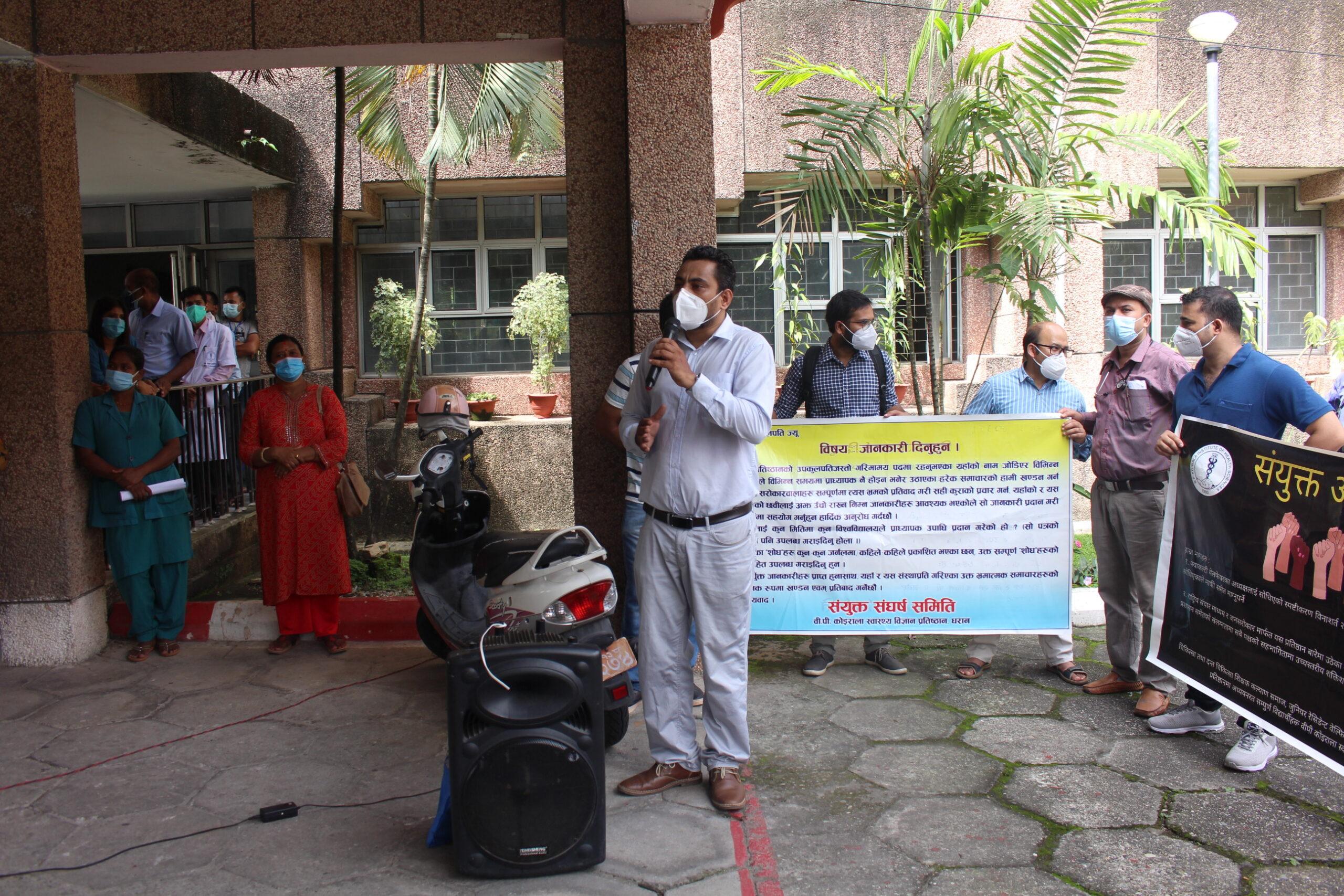वीपी प्रतिष्ठानका चिकित्सक, कर्मचारीहरुद्वारा वृहत प्रर्दशन